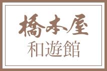 橋本屋 和遊館