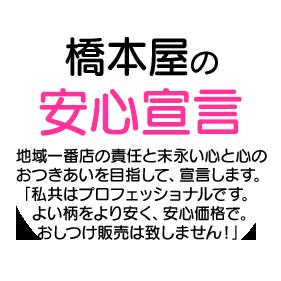 橋本屋の安心宣言